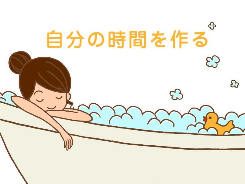 ゆっくりお風呂を入るお母さんのイラスト