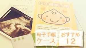 母子手帳ケースはジャバラ型が便利!話題の人気ブランドは?