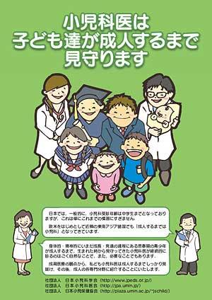 公益社団法人日本小児科学会のポスター引用