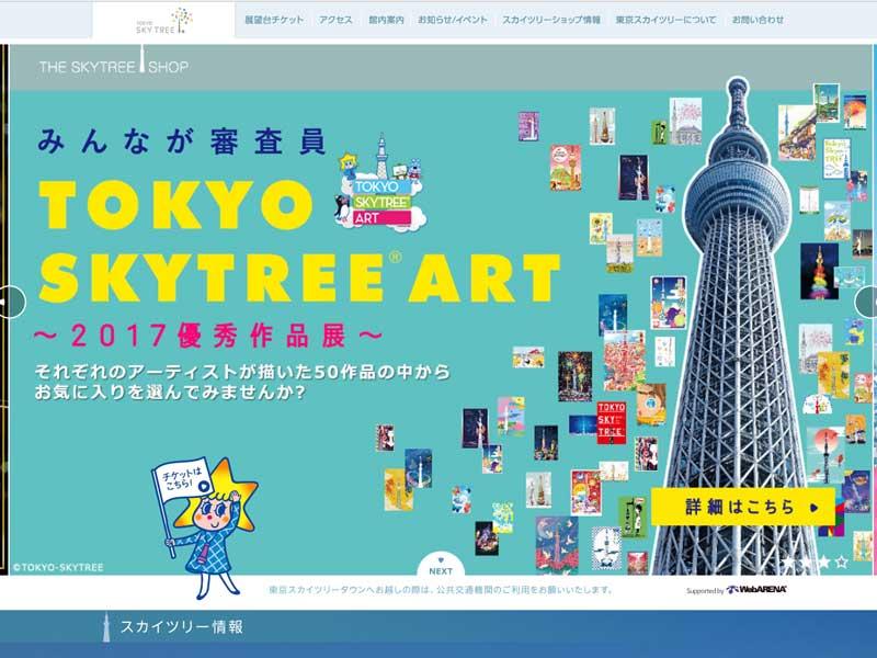 東京スカイツリー展望デッキ(サイト画面キャプチャ)