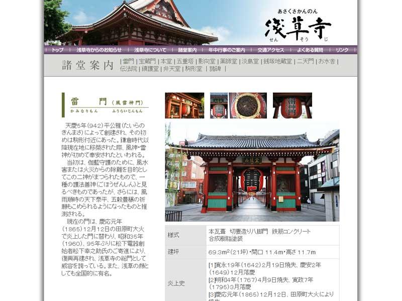 浅草寺(サイト画面キャプチャ)
