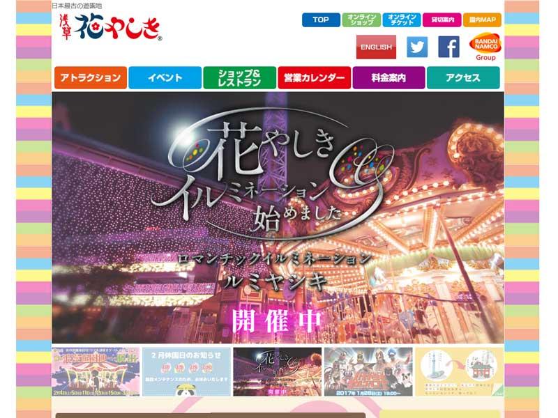 浅草花やしき(サイト画面キャプチャ)