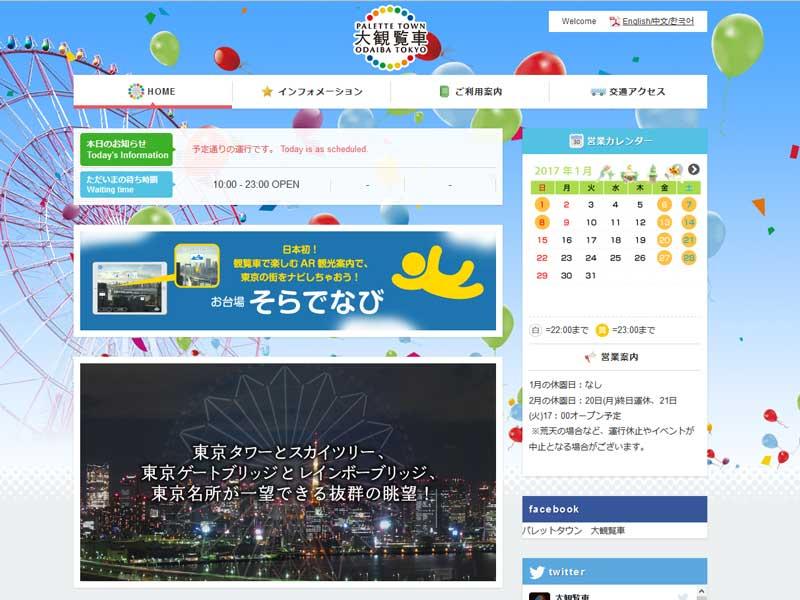 東京お台場パレットタウン大観覧車(サイト画面キャプチャ)
