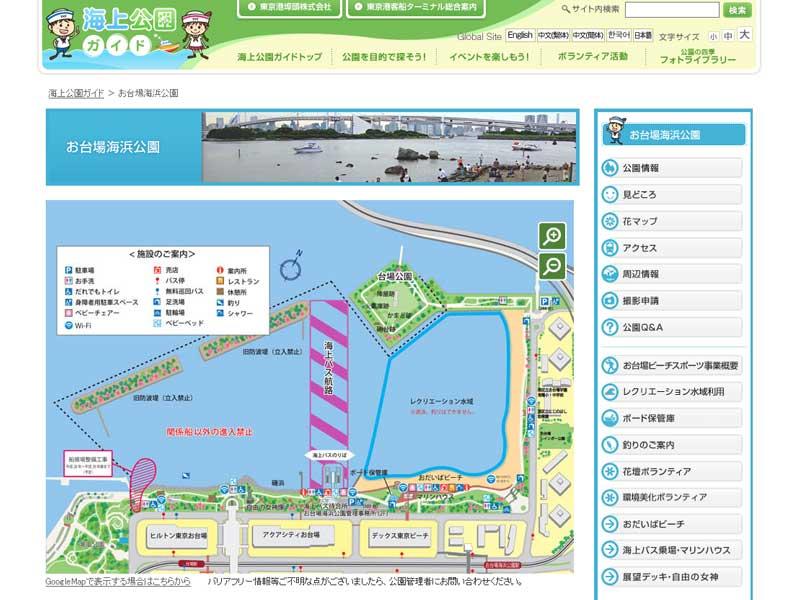 お台場海浜公園(サイト画面キャプチャ)