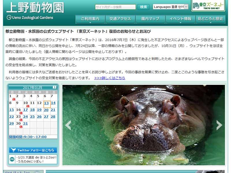 東京都恩賜上野動物園(サイト画面キャプチャ)