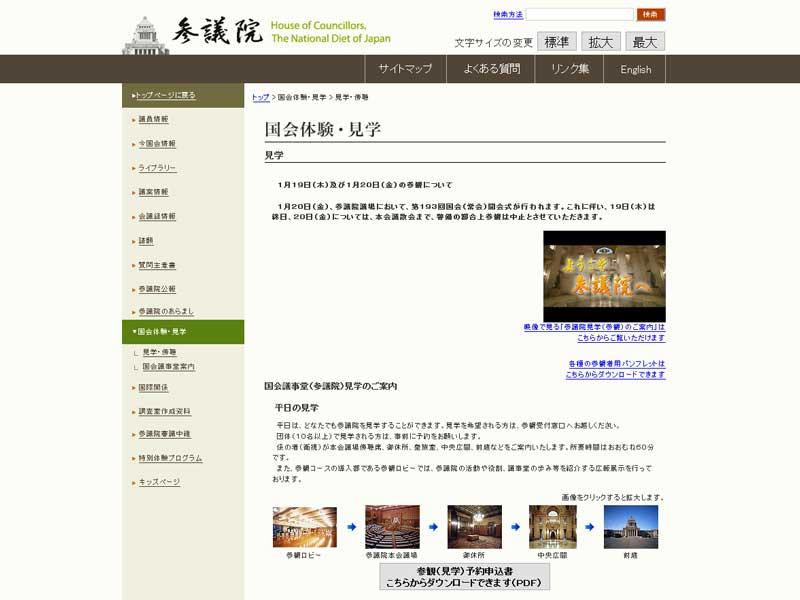 国会議事堂(サイト画面キャプチャ)