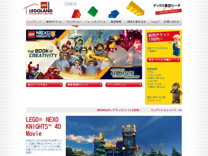 レゴランドディスカバリーセンター東京(サイト画面キャプチャ)
