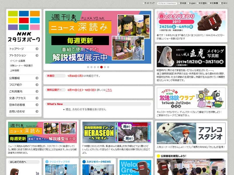 NHKスタジオパーク(サイト画面キャプチャ)