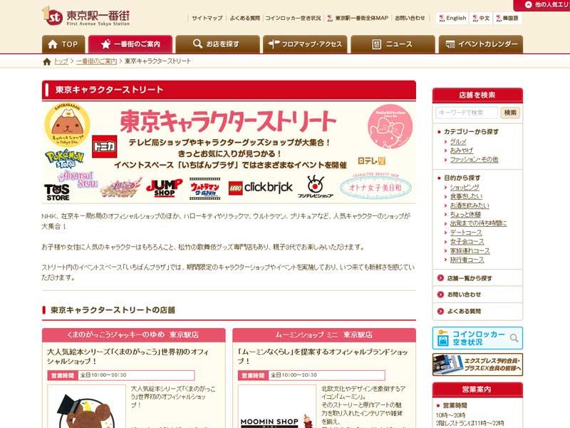 東京キャラクターストリート(サイト画面キャプチャ)