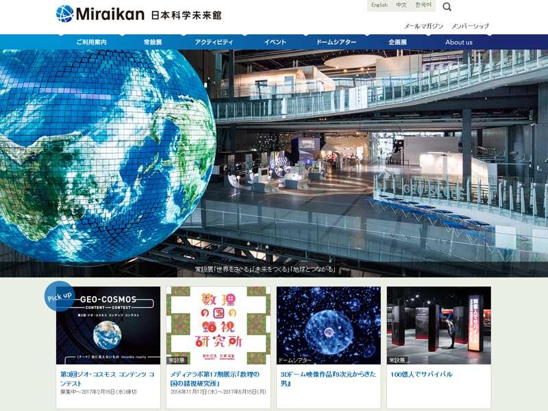 日本科学未来館(サイト画面キャプチャ)