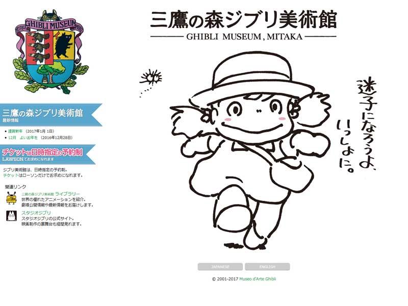 三鷹の森ジブリ美術館(サイト画面キャプチャ)(サイト画面キャプチャ)