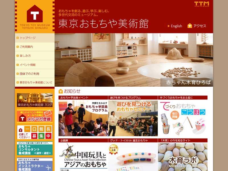 東京おもちゃ美術館(サイト画面キャプチャ)