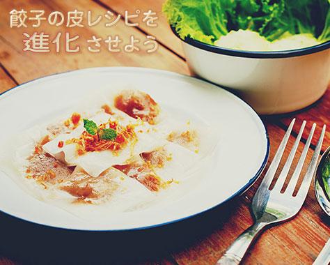 余った餃子の皮レシピ~餃子を進化させたママのアイデア15