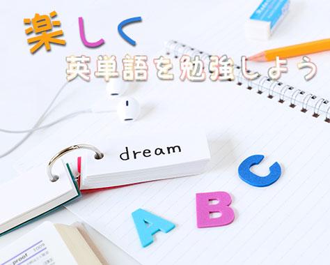 英単語覚え方~小学生のうちから英語に興味を持たせるコツ