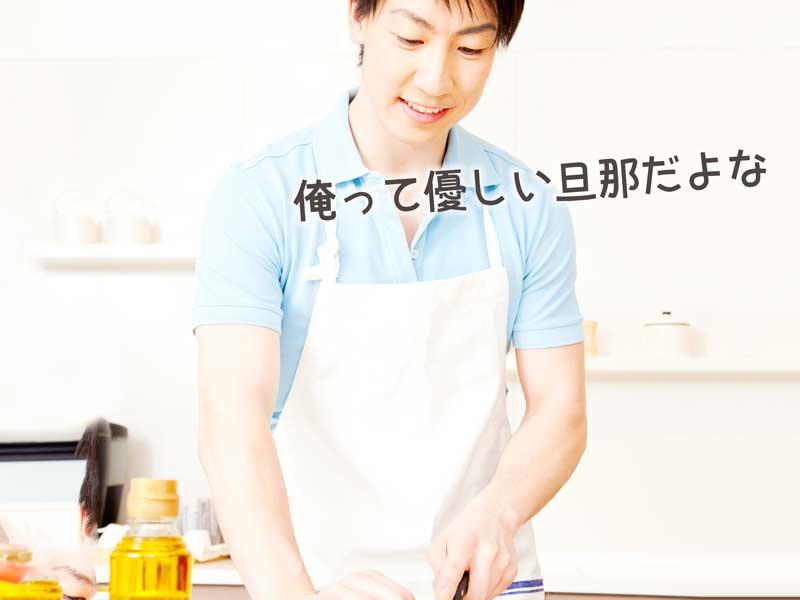 料理をしている夫