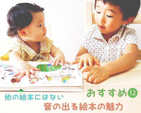 音の出る絵本~赤ちゃんから幼児まで楽しめるおすすめ12選