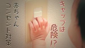 赤ちゃんのコンセント事故対策~危険なグッズには要注意