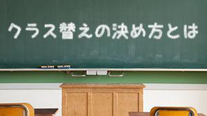 小学校クラス替えの決め方~大らかに受けとめたい基準とは