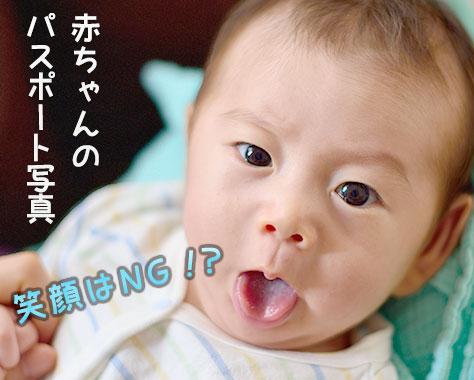 赤ちゃんのパスポート申請方法~写真撮影のコツとNG例