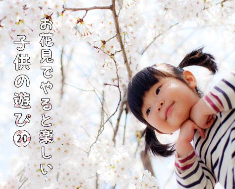 お花見は子供の遊びを準備して行こう~楽しい遊び道具20選