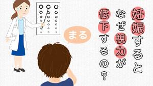 妊娠中の視力低下の原因は?妊婦の目薬の使用はいつから?