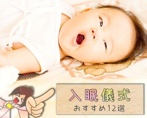 入眠儀式の体験談12!先輩ママが実践した眠りを促す方法は
