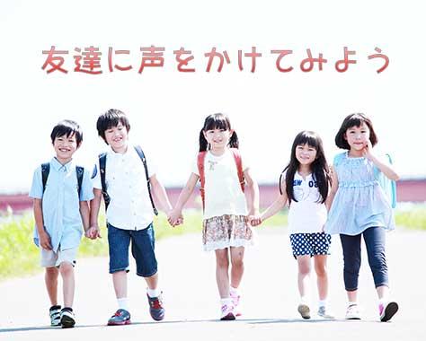 友達を作る方法~友達が欲しい小学生のきっかけの作り方18