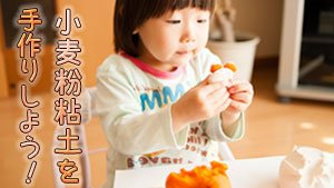 小麦粉粘土の作り方~絵具や身近な食品で色を付ける方法