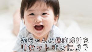 赤ちゃんの生活リズムはいつから?体内時計の上手な整え方
