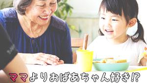 おばあちゃん子にママはイライラ…でも長くは続かない!?