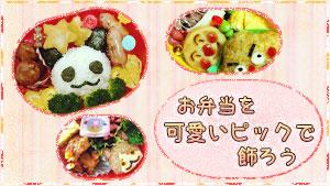お弁当ピックで子供のお弁当をもっともっと可愛くしよう!