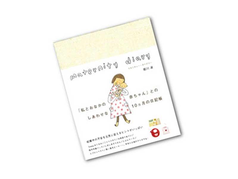 海竜社のmaternity diary