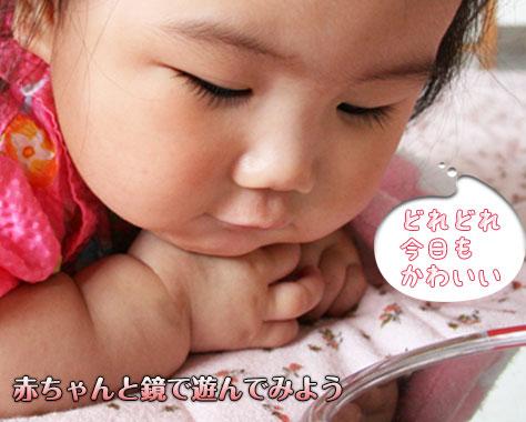 赤ちゃんは鏡で自分を認識できる?1分で試せるテスト方法