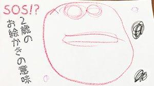 2歳児のお絵かき発達の流れ~丸や塗りつぶしの意味とは?