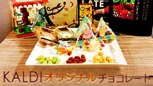 カルディのオリジナルチョコレート15品を食べてみました