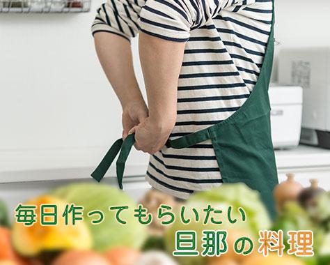 旦那は料理がうまい!私より家庭料理が上手な旦那体験談15