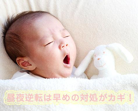 新生児の昼夜逆転がツライ!生後0~1ヶ月からできる対策