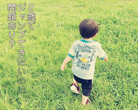 2歳児がジャンプしないのは発達の遅れ?親子でする練習法