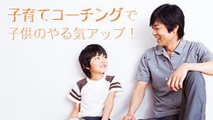 子育てコーチングとは?子供のやる気を引き出す会話術