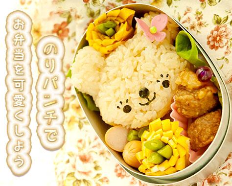 お弁当のりパンチで子供が喜ぶキャラ弁をぱぱっと作ろう!