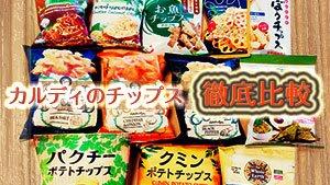 カルディのチップス12種食べ比べ!今、買うべきお菓子は?