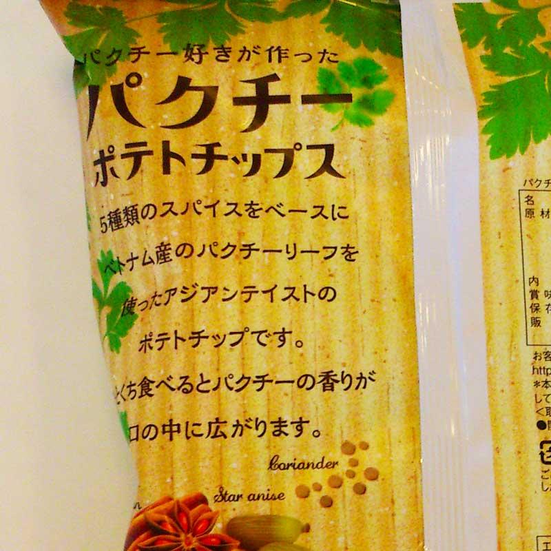 パクチーポテトチップスのパッケージの裏の商品説明