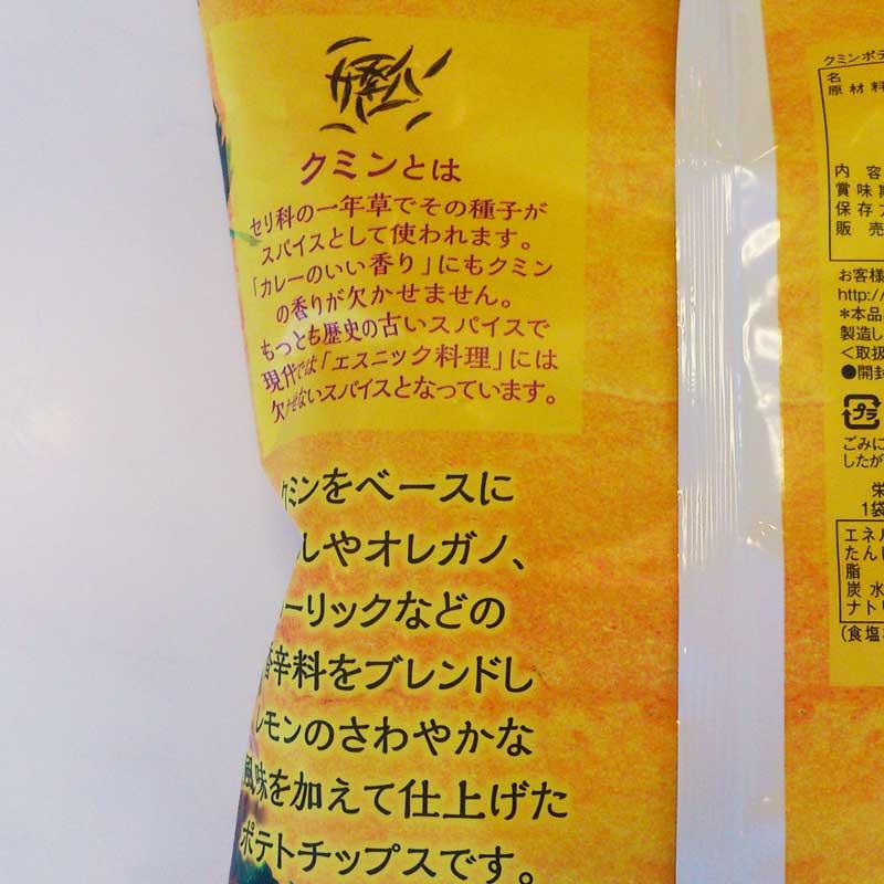 クミンポテトチップスのパッケージ裏の商品説明
