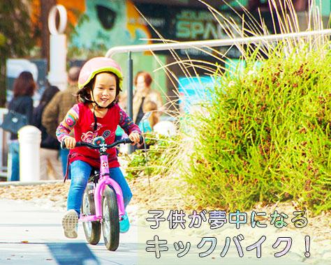 キックバイクが人気の理由~購入は2歳がおすすめは本当?