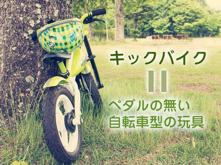 木のそばに置いたキックバイク