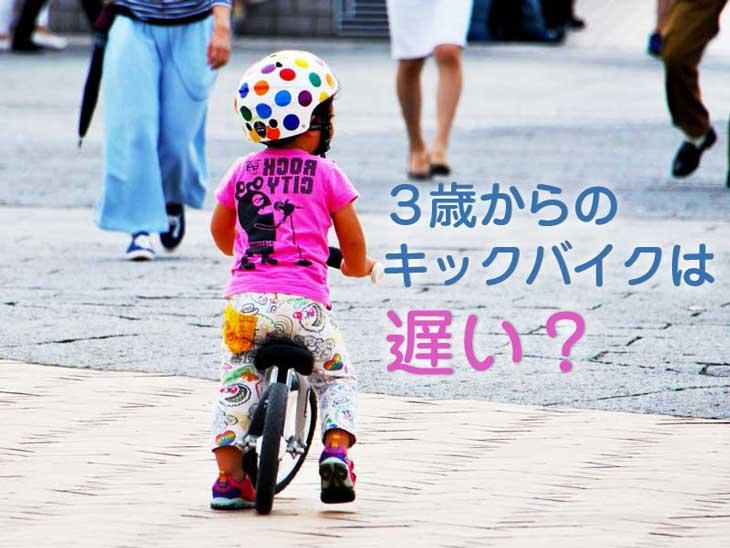 キックバイクに乗っている子供