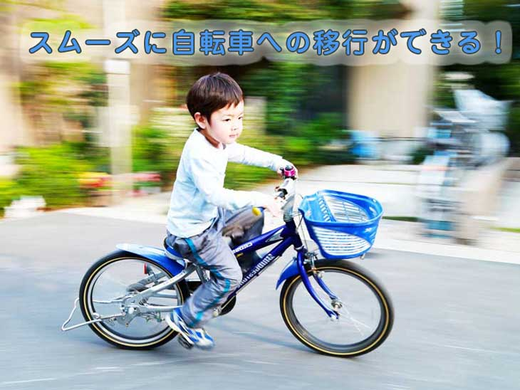 自転車に乗っている男の子