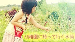 幼稚園の水筒どんなのがいい?先輩ママのおすすめ体験談10