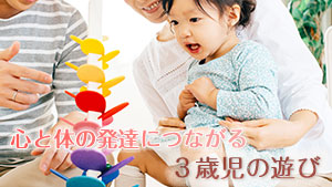 3歳児の遊び方は?子供の発達につながる室内遊び・外遊び
