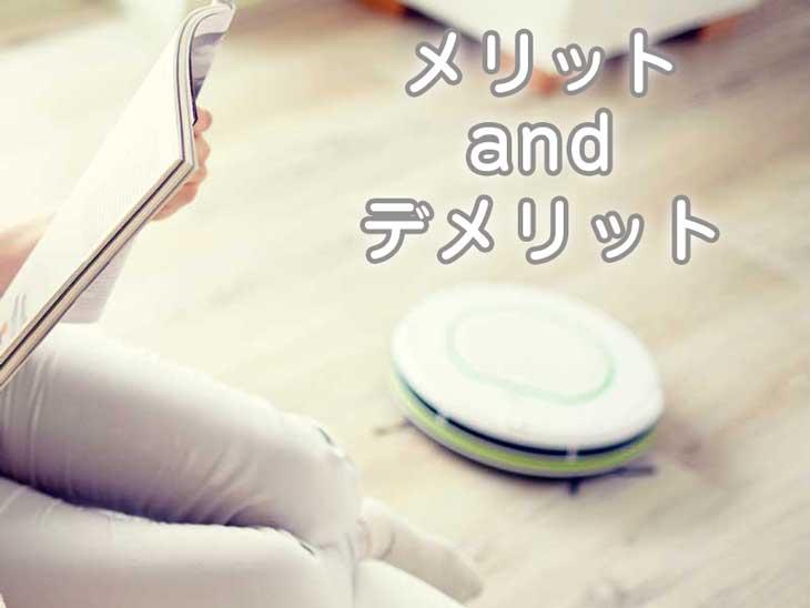 リビングの掃除をしているロボット掃除機
